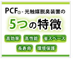 PCF光脱臭装置の5つの特徴
