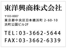 東洋興商株式会社