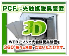 PCF光触媒脱臭装置